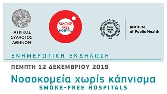 Εκδήλωση ΙΣΑ: Νοσοκομεία χωρίς κάπνισμα