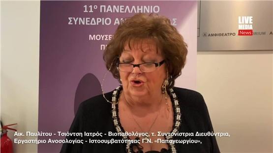 Αικ. Παυλίτου - Τσιόντση Ιατρός Βιοπαθολόγος, τ. Συντονίστρια...
