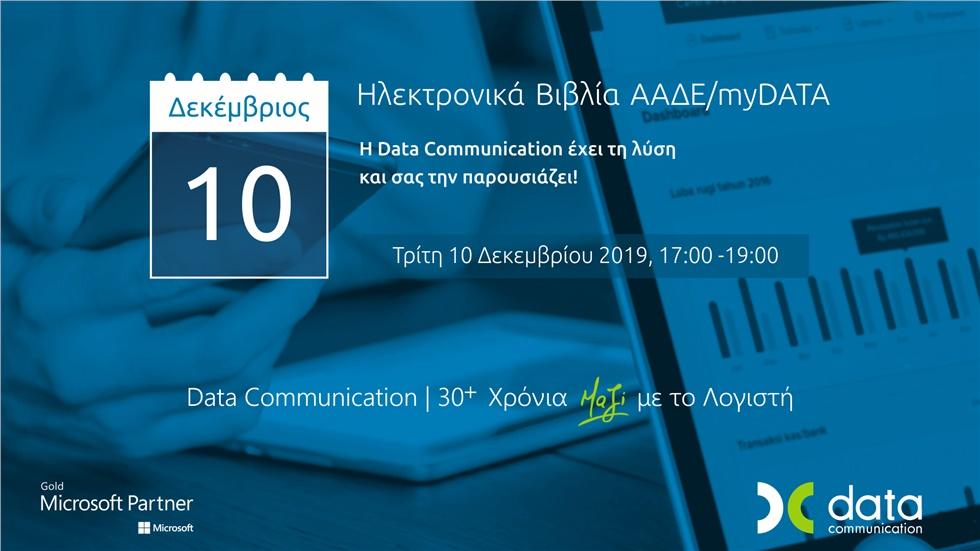 Data Communication | Information Seminar AADE / myData Online...