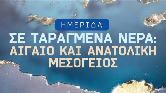 «Σε ταραγμένα νερά: Αιγαίο και Ανατολική Μεσόγειος»  Ημερίδα...