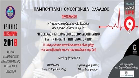 Αύριο η ημερίδα της ΠΟΕ «Η Θεσσαλονίκη συμμέτοχος στον διεθνή...