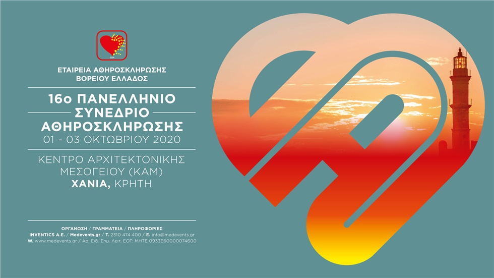 16th Panhellenic Congress of Atherosclerosis
