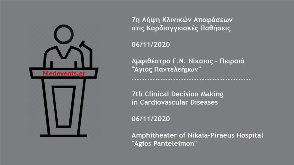 Congresses   7η Λήψη Κλινικών Αποφάσεων στις Καρδιαγγειακές Παθήσεις