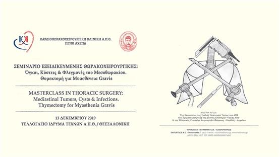 Σεμινάριο Εξειδικευμένης Θωρακοχειρουργικής - Κοσμητεία Σχολής...