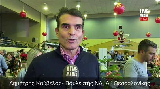 Ευχές του Δημήτρη Κούβελα, Βουλευτή ΝΔ, Α ´ Θεσσαλονίκης από...