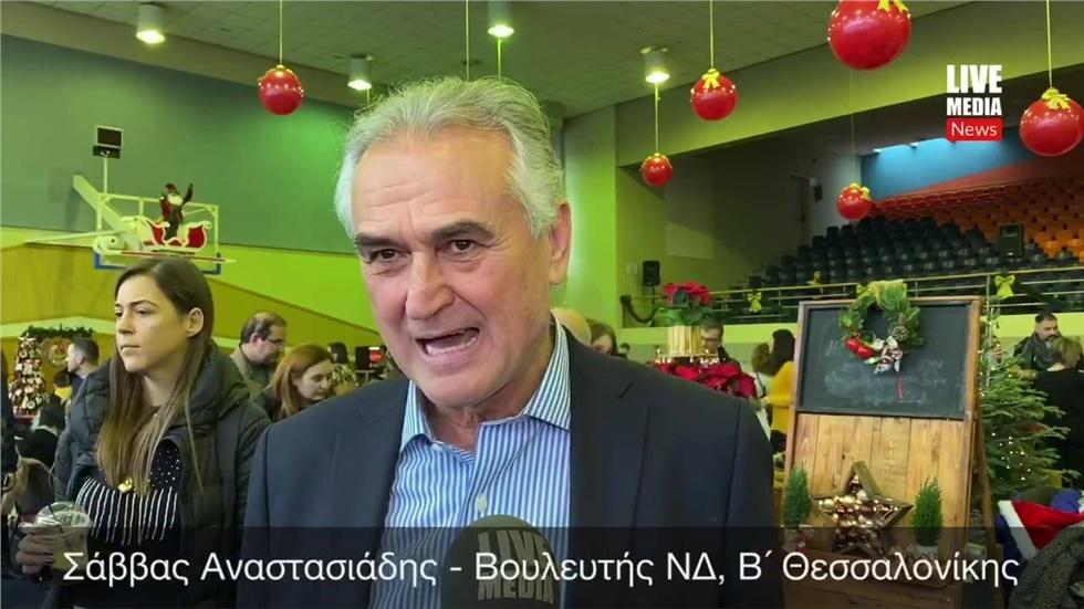 Ευχές του Σάββα Αναστασιάδη, Βουλευτή ΝΔ, Β ´ Θεσσαλονίκης από...