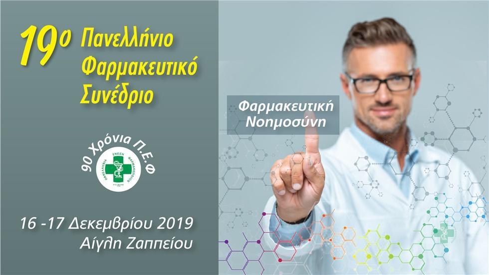 19ο Πανελλήνιο φαρμακευτικό συνέδριο