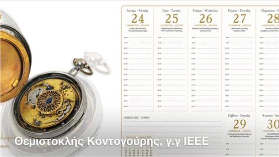 Τα ρολόγια τσέπης των Αγωνιστών του '21  Στο νέο ημερολόγιο του...