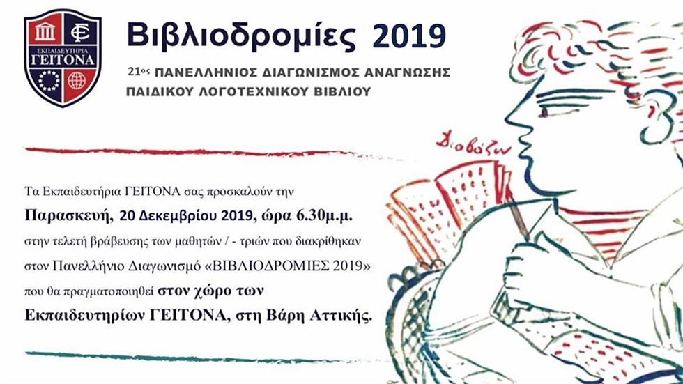 Events | Τελετή Βράβευσης του Πανελλήνιου Διαγωνισμού Ανάγνωσης Παιδικού Λογοτεχνικού Βιβλίου «ΒΙΒΛΙΟΔΡΟΜΙΕΣ 2019»