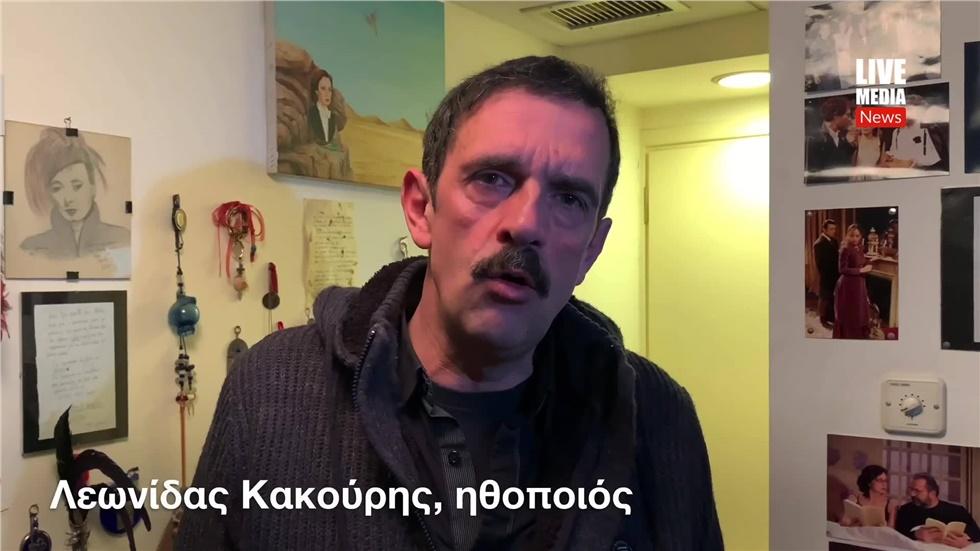 Ο ηθοποιός Λεωνίδας Κακούρης, ο «Δούκας» στις «Άγριες μέλισσες»...