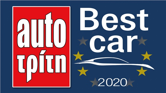 Best Car 2020 by AutoΤρίτη