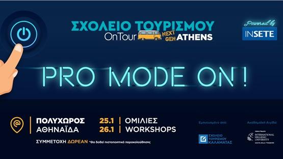 INSETE Σχολείο Τουρισμού OnTour NEXT GEN Athens