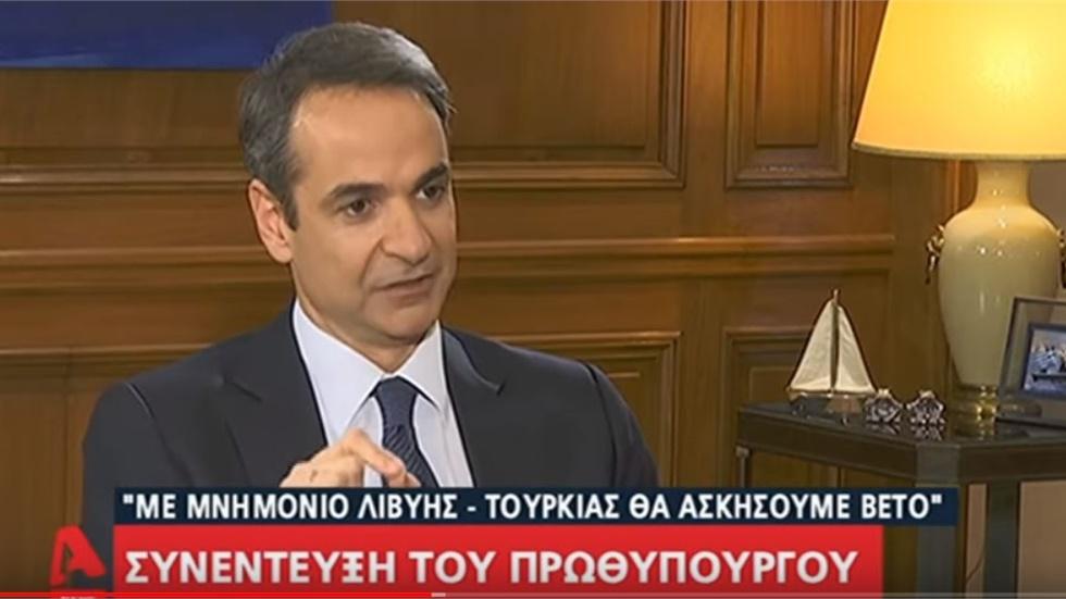 Κυρ. Μητσοτάκης: Βέτο στην ΕΕ  για την Λιβυή αν δεν ακυρωθεί...
