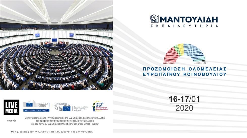 Ζωντανά η Προσομοίωση Συνεδρίασης Ολομέλειας του Ευρωπαϊκού Κοινοβουλίου...
