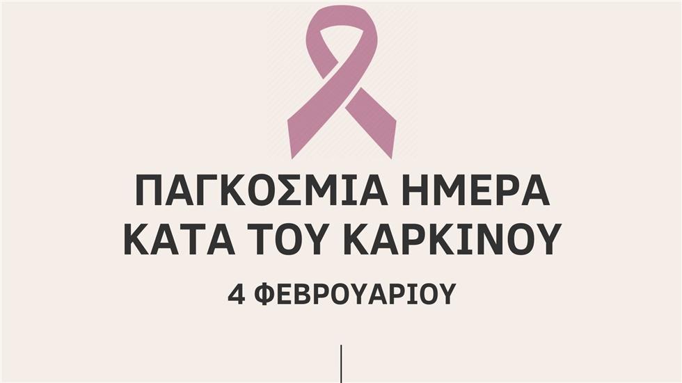 Παγκόσμια Ημέρα κατά του Καρκίνου: Το 30% των καρκίνων μπορεί...