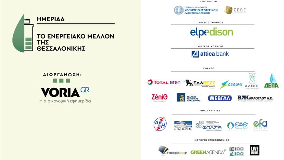 Thessaloniki's energy future