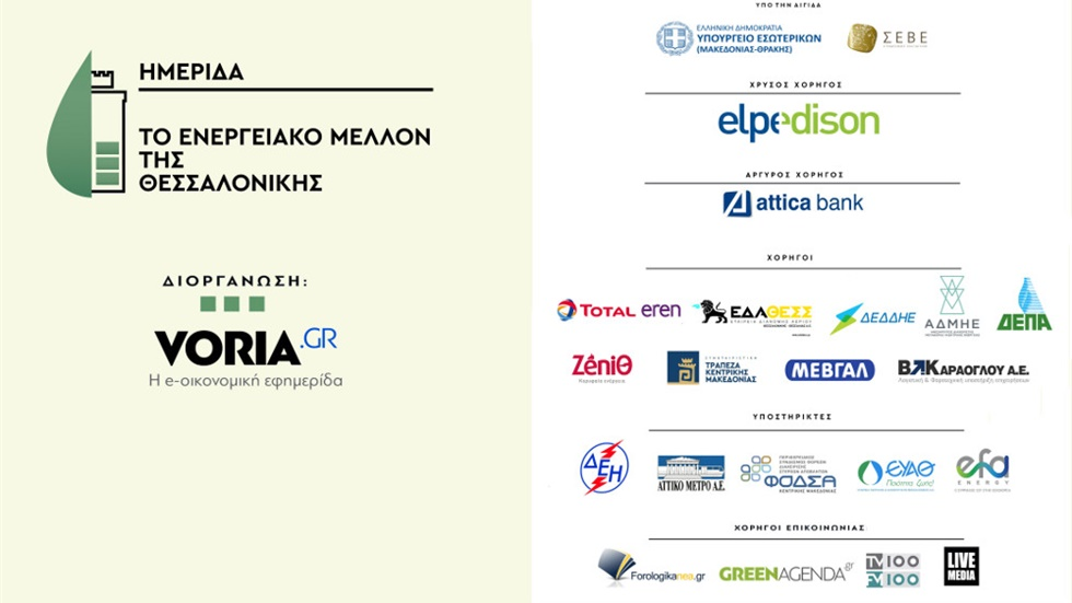 Courses | Το ενεργειακό μέλλον της Θεσσαλονίκης