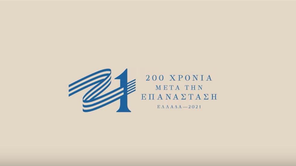 """Το σήμα της επιτροπής """"Ελλάδα 2021"""" παρουσίασε η Γιάννα Αγγελοπούλου"""