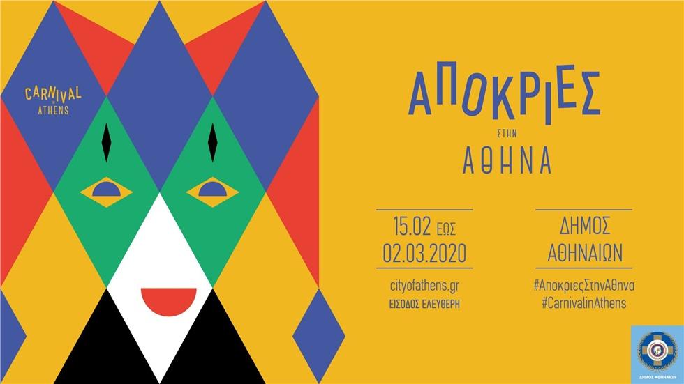 Ξεκινούν οι αποκριάτικες εκδηλώσεις στο Δήμο Αθηναίων