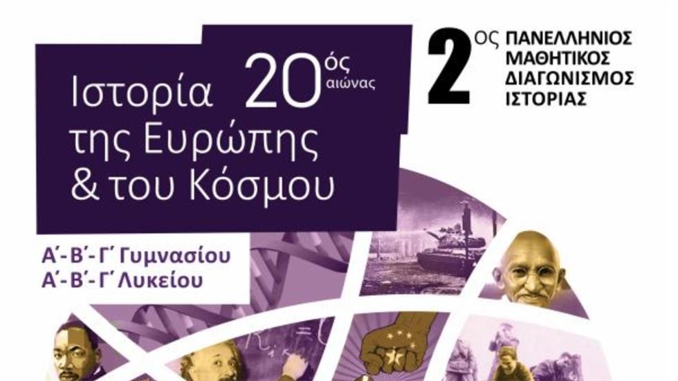 Πανελλήνιος Μαθητικός Διαγωνισμός Ιστορίας στο Κέντρο Πολιτισμού...