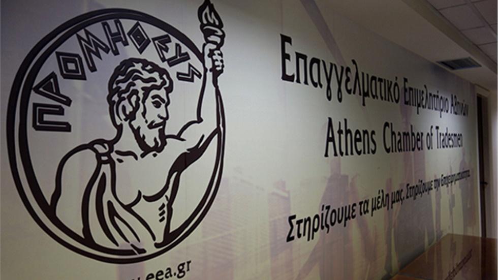 Επαγγελματικό Επιμελητήριο Αθηνών: Αυξάνεται ο αριθμός των ανασφάλιστων...
