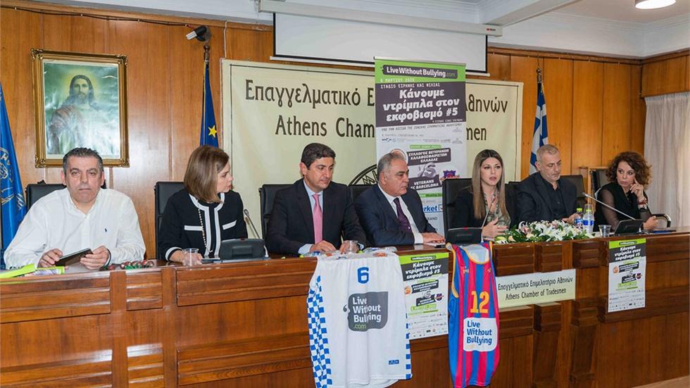 Το Ε.Ε.Α. στηρίζει τον αγώνα κατά του εκφοβισμού