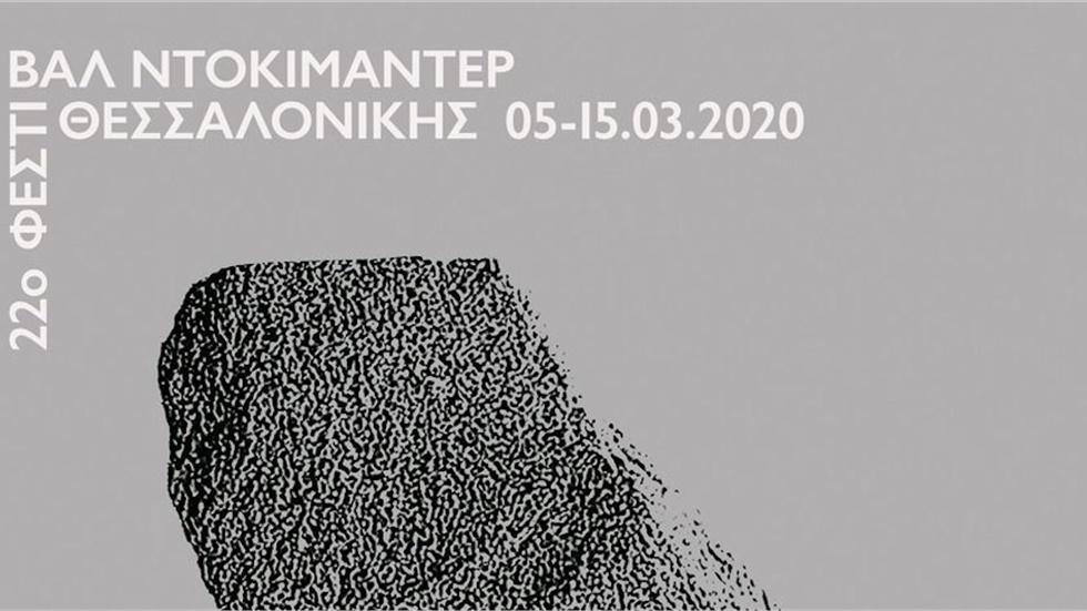 «Ο πανικός κάνει περισσότερο κακό από τον κορονοϊό». Κανονικά το Φεστιβάλ Ντοκιμαντέρ Θεσσαλονίκης από 5 - 15 Μαρτίου