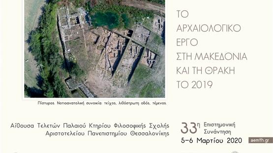 Συνέδριο για τις αρχαιολογικές εργασίες του 2019 στη Μακεδονία...