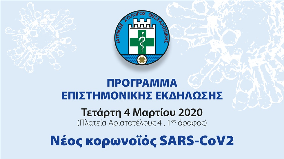 SCIENTIFIC EVENT PROGRAM: New SARS-CoV2 coronavirus
