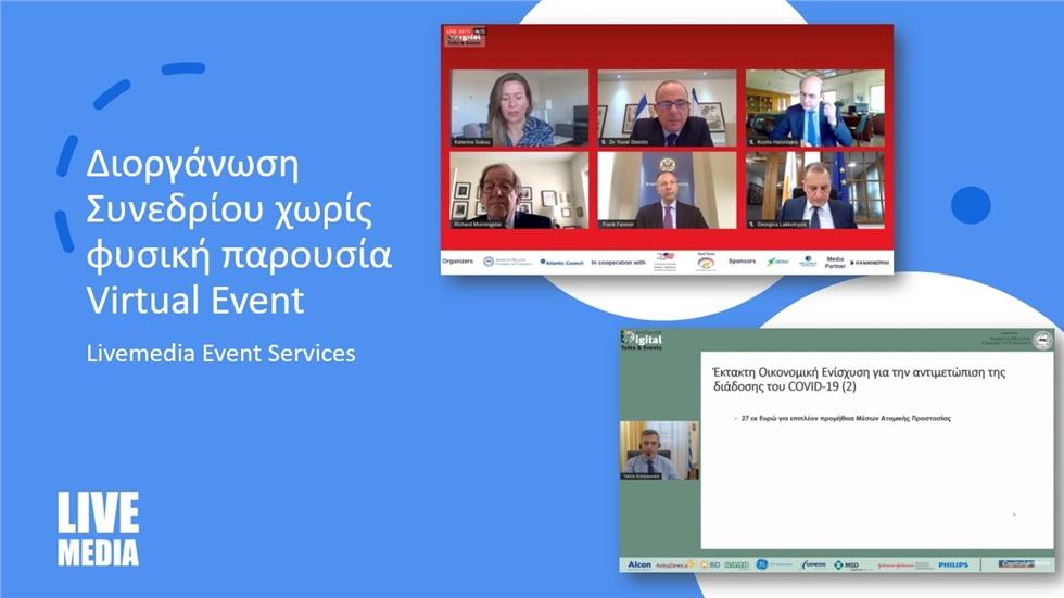 Χρησιμοποιήστε τις υπηρεσίες video conferencing & livestreaming...