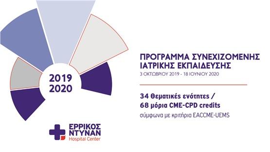 Μοριοδοτούμενα Εκπαιδευτικά Σεμινάρια Ερρίκος Ντυνάν 2019-2020