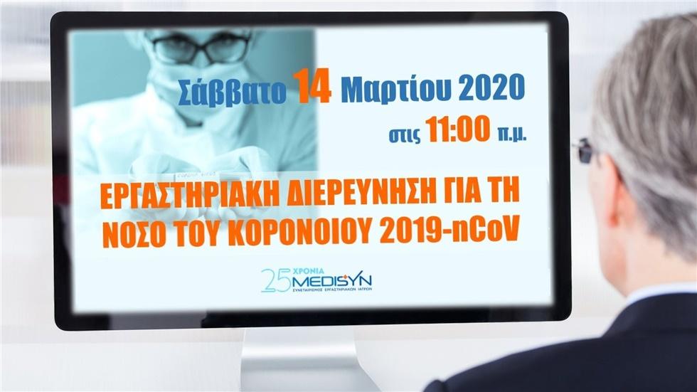 ΕΡΓΑΣΤΗΡΙΑΚΗ ΔΙΕΡΕΥΝΗΣΗ ΓΙΑ ΝΟΣΟΥ ΤΟΥ ΚΟΡΟΝΟΪΟΥ 2019-nCoV
