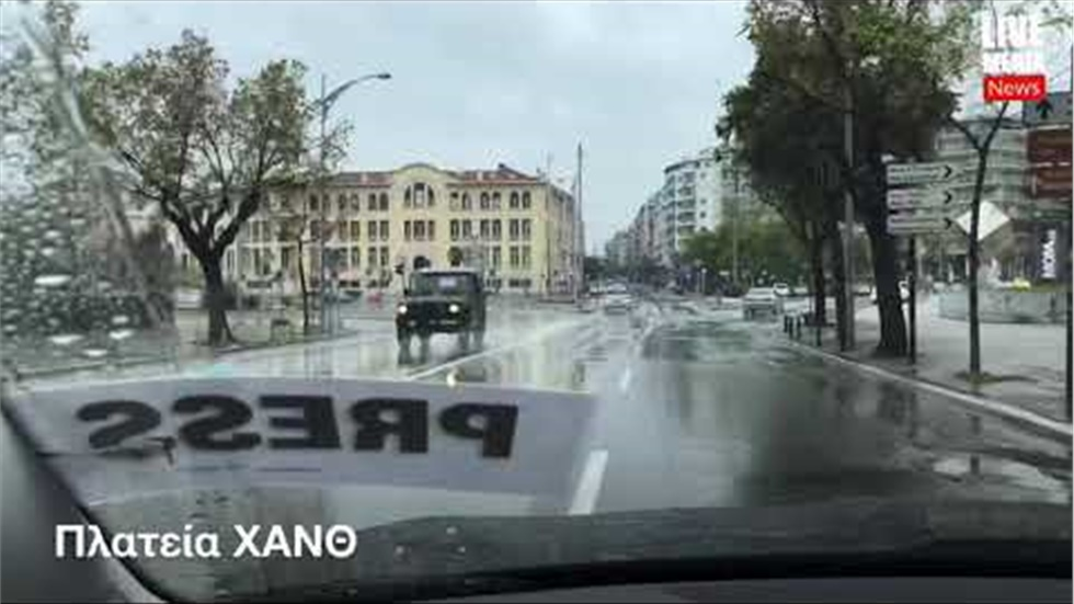 Άδειασαν οι δρόμοι της Θεσσαλονίκης. Κανείς δεν κινείται άσκοπα!...