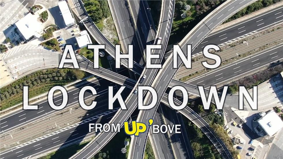 Οι άδειοι δρόμοι της Αθήνας από ψηλά.