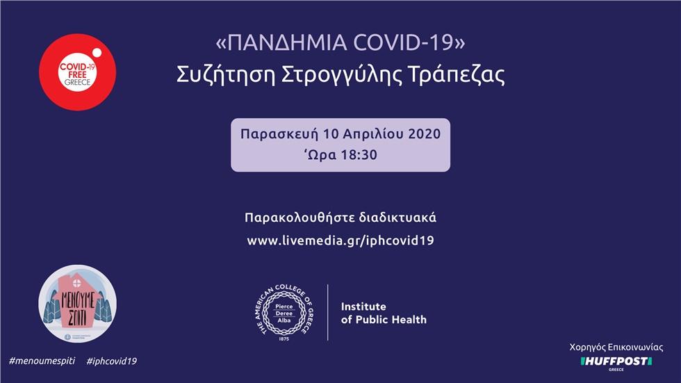 Congresses | Πανδημία Covid-19 | Συζήτηση Στρογγύλης Τράπεζας | Ινστιτούτο Δημόσιας Υγείας