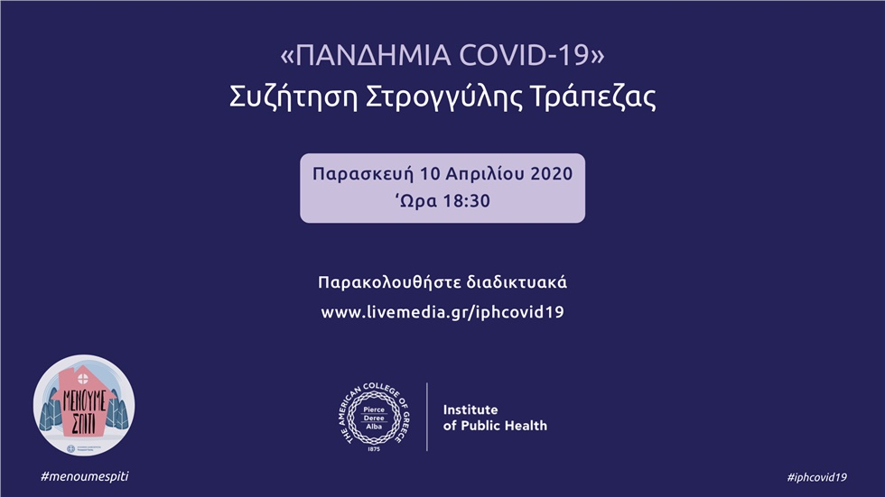 Πανδημία Covid-19 | Συζήτηση Στρογγύλης Τράπεζας | Ινστιτούτο...