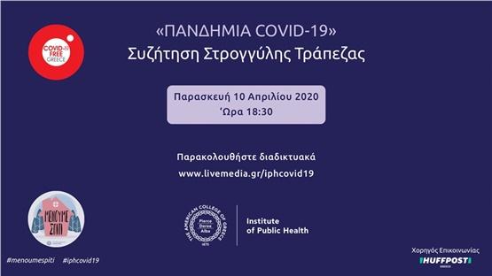 Πανδημία COVID-19  Διαδικτυακή Συζήτηση Στρογγύλης Τράπεζας