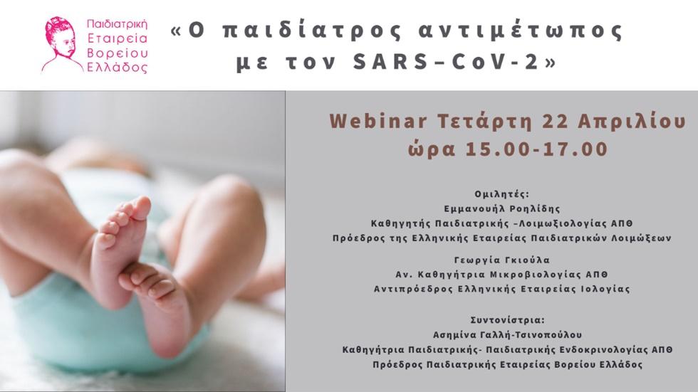 To σύνολο του webinar «Ο παιδίατρος αντιμέτωπος με τον SARS–CoV-2»
