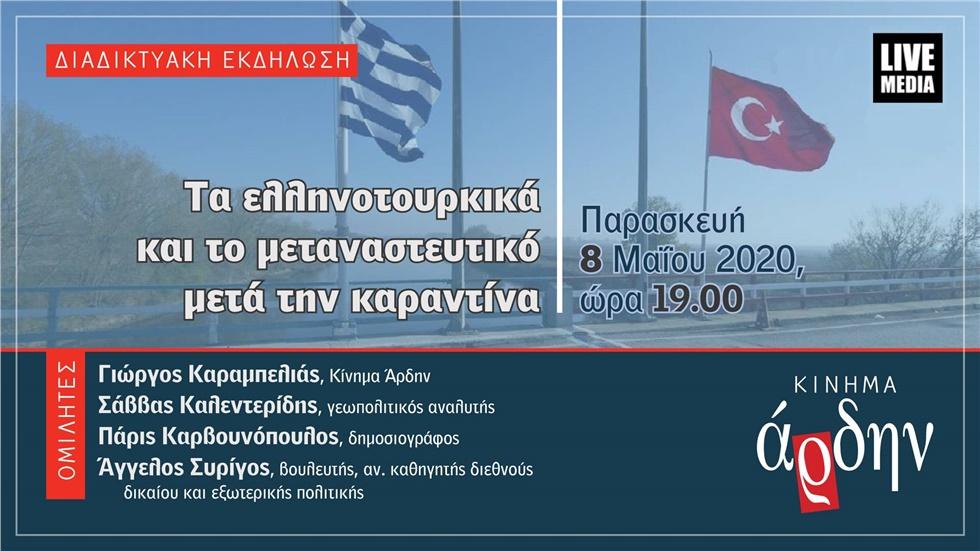 Events | Τα ελληνοτουρκικά και το μεταναστευτικό μετά την καραντίνα
