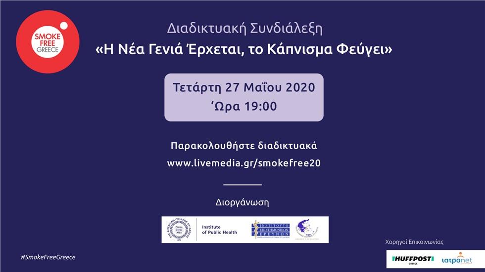 Congresses | Διαδικτυακή συνδιάλεξη: «Η Νέα Γενιά Έρχεται, το Κάπνισμα Φεύγει»