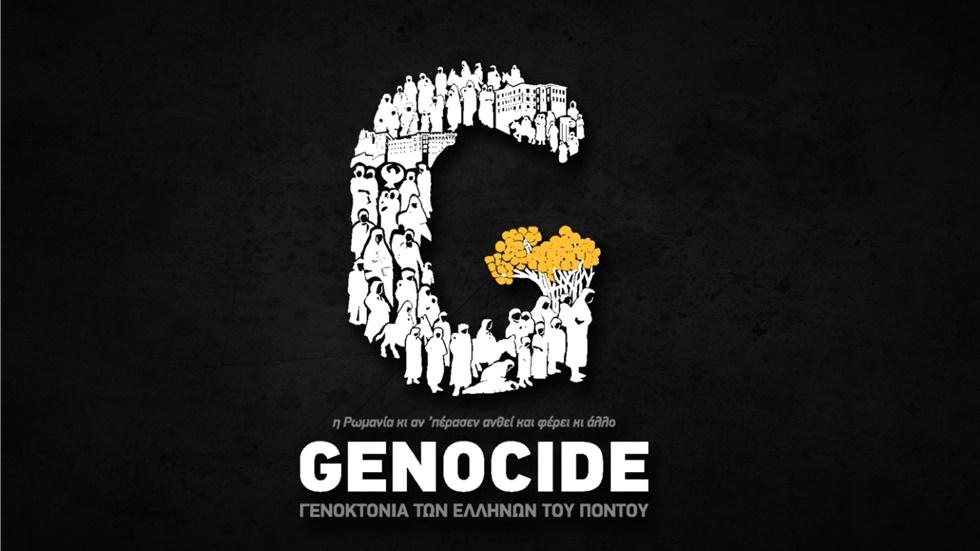 Εκδηλώσεις Μνήμης της Γενοκτονίας των Ελλήνων του Πόντου