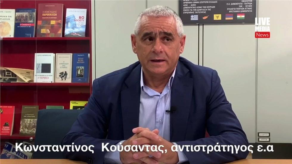Ο Κωνσταντίνος Κούσαντας, αντιστράτηγος ε.α αναλύει τις κρίςιμες...