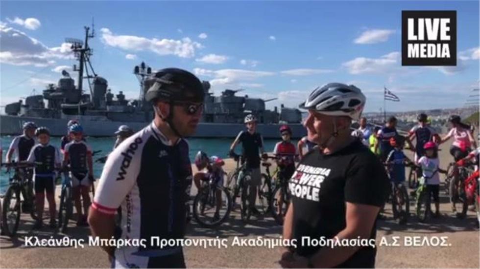Οι ποδηλάτες γιόρτασαν την Παγκόσμια ημέρα Ποδηλάτου!
