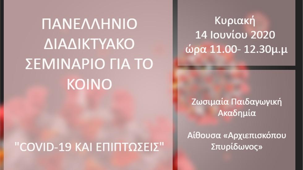 COVID-19 ΚΑΙ ΕΠΙΠΤΩΣΕΙΣ