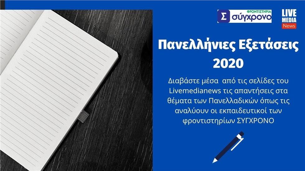 Πρεμιέρα των Πανελληνίων Εξετάσεων - Τα θέματα της Νεοελληνικής Γλώσσα και Λογοτεχνίας 2020