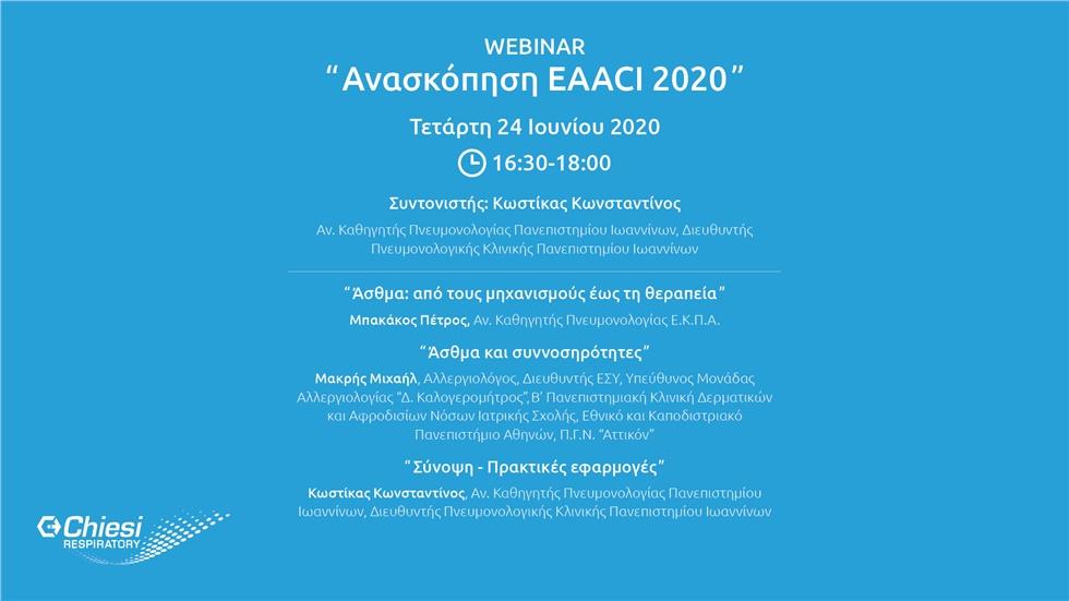 Courses | Ανασκόπηση EAACI 2020