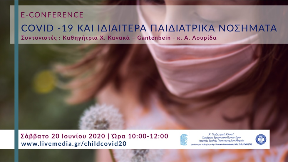 Covid -19 και ιδιαίτερα παιδιατρικά νοσήματα