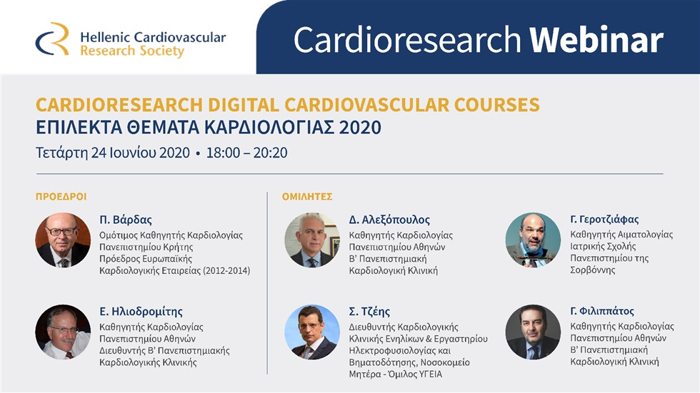 CARDIORESEARCH DIGITAL CARDIOVASCULAR COURSES | Επίλεκτα Θέματα...