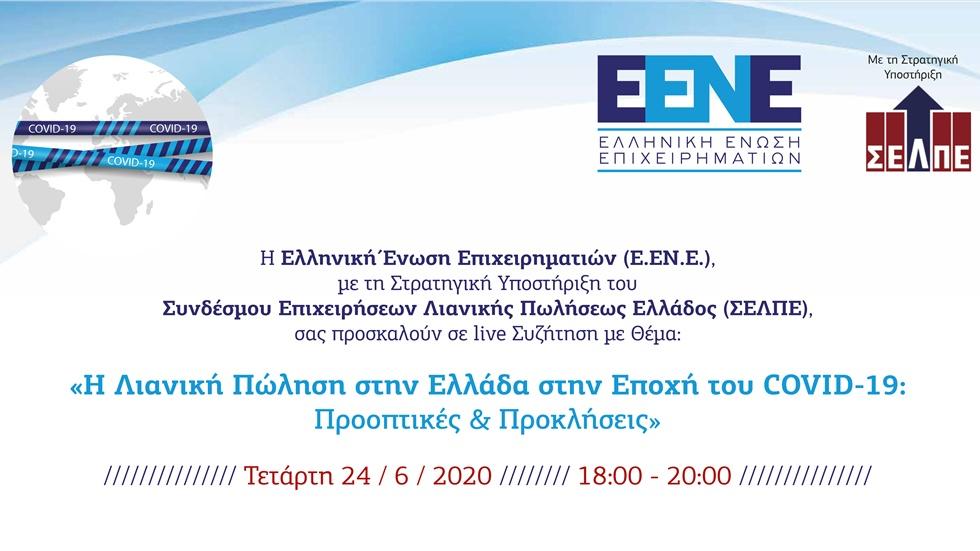Η Λιανική Πώληση στην Ελλάδα στην Εποχή του COVID-19: Προοπτικές...