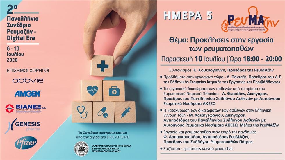 ΡΕΥΜΑΖΙΝ : Προκλήσεις στην εργασία των ρευματοπαθών